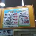 アイス工房(メニュー2)