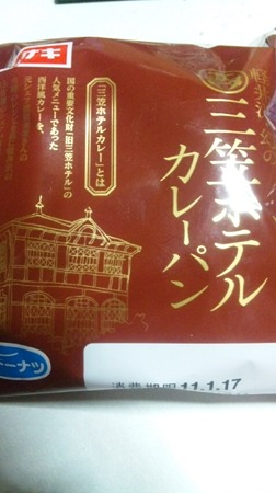 三笠ホテルカレーパン