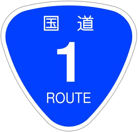 455px-Japanese_National_Route_Sign_0001_svg