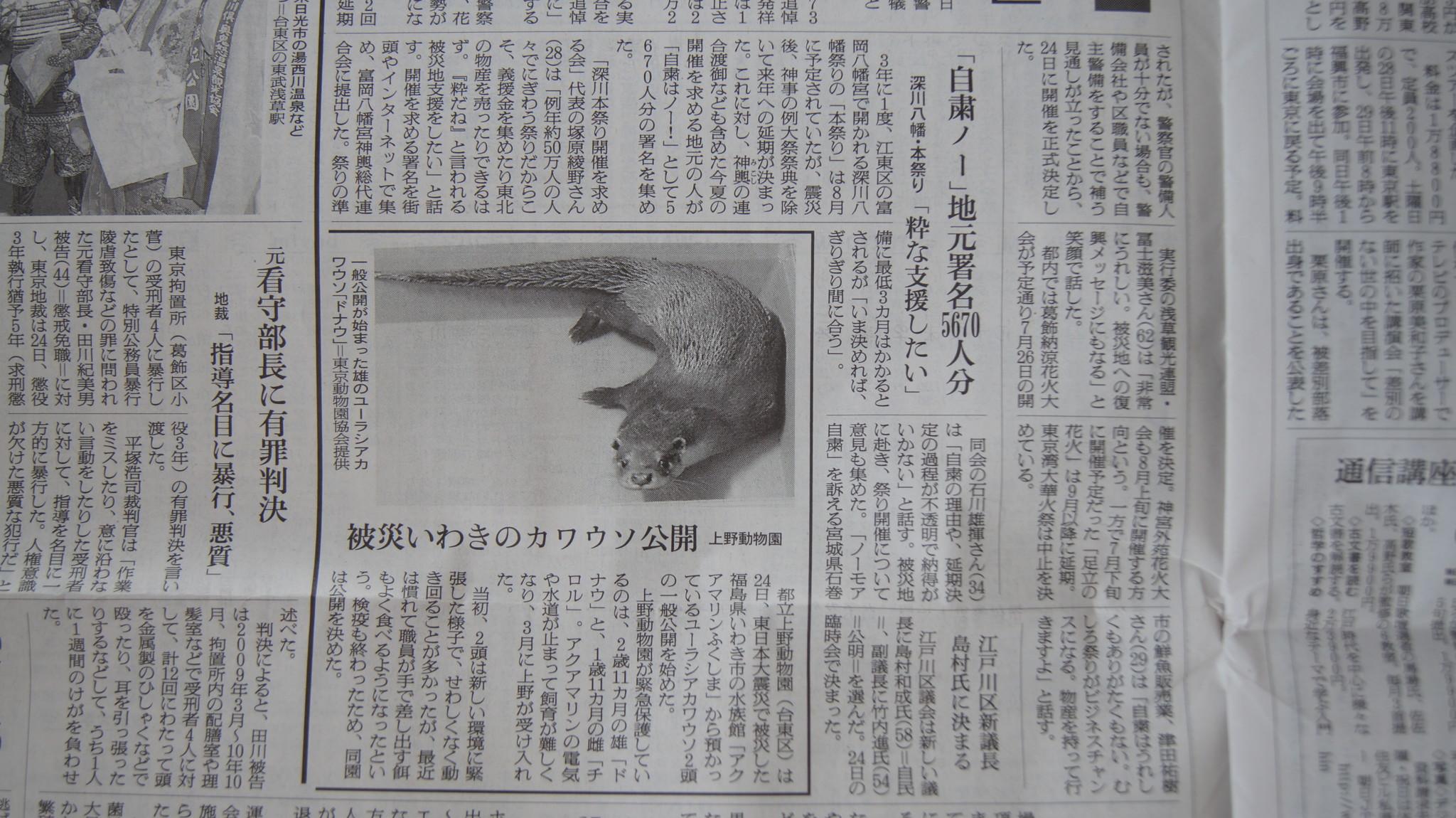 朝日新聞 5.25 求める会 記事1