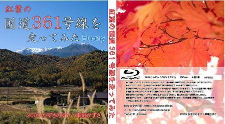 夏コミ用 R361 BD版ジャケット