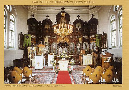 ハリストス正教会聖堂内