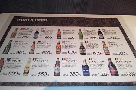 いろんなビールあるんだね