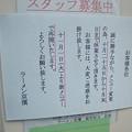 Photos: 京濱