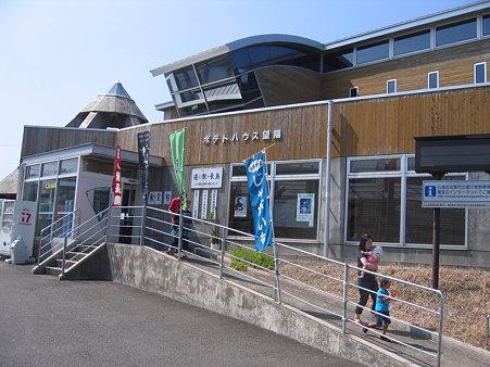 道の駅 長島