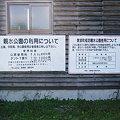 Photos: 親水公園利用案内