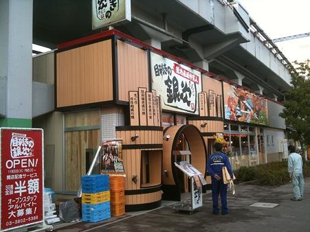 目利きの銀次 オープン 2010/11/30