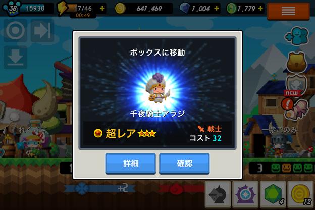 【ポケキン】ステップアップガチャ (7)