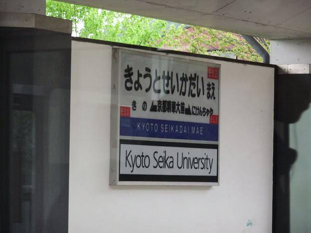 京都精華大前