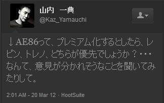 Kaz_yamauchi Twitter6